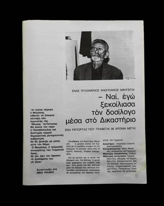 Γιώργης Βρέντζος Τηγανίτης, Κατοχή, αντίσταση προδότες, Μαγιάσης, δοσίλογοι, Κρητικές Εικόνες