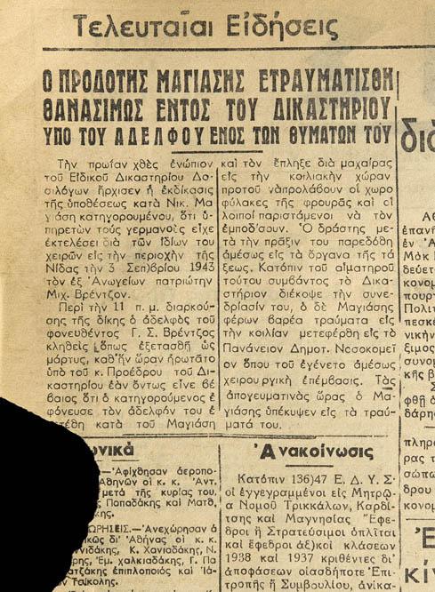 Γιώργης Βρέντζος Τηγανίτης, Κατοχή, αντίσταση προδότες, Μαγιάσης, δοσίλογοι,