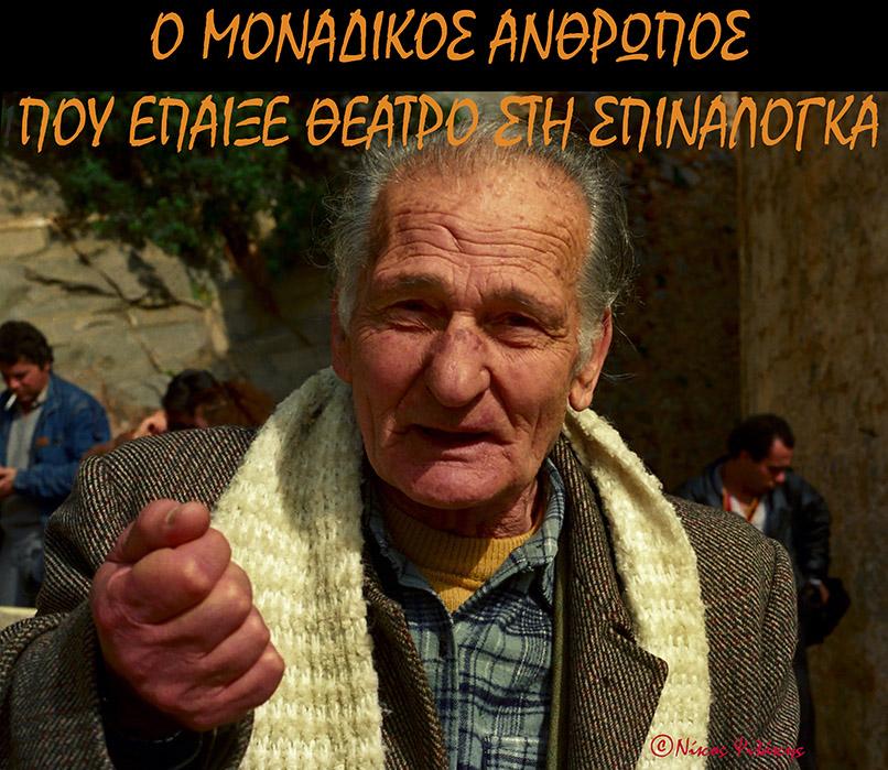 Ήταν ο άνθρωπος των μπουλουκιών. Γύριζε την Κρήτη χωριό με χωριό κι έδινε  παραστάσεις. Τον λέγανε Μανώλη Γεωργιτσάκη fb20bcfcc69