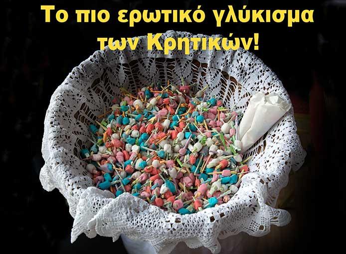 Ζαχαρωτές μαντινάδες