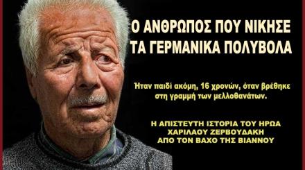 Χαρίλος Ζερβουδάκης, Γερμανικές εκτελέσεις, Βαχός Βιάννου. Φωτογραφία Νίκου Ψιλάκη