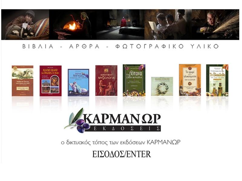 ΕΚΔΟΣΕΙΣ ΚΑΡΜΑΝΩΡ - KARMANOR PUBLICATIONS